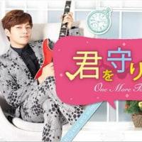 人気韓国ドラマ「君を守りたい~ONE MORE TIME~」DVD 全8話(日本語字幕版)