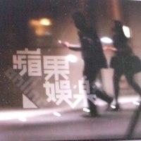 < リアル 芸能 ルポ > [最新版]日本人演歌天王 細川貴志  極楽台北一夜妻買春 珍棒膣摩擦運動