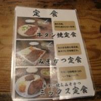 牛タン 一隆(仙台市)