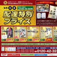 小江戸市場カネヒロのお米集荷