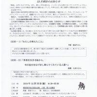 「横須賀・逗子」作文の会 12月例会のご案内