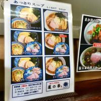 「煮干し中華そば 蓮の花」の特製豊香中華そば