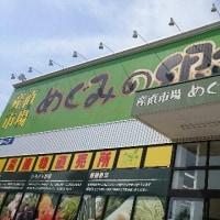 神戸市垂水区 めぐみの郷 学園南店