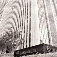 経済の迷宮② ある大手銀行員の証言