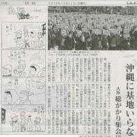 #akahata 沖縄に基地いらない/大阪 総がかり集会に4000人・・・今日の赤旗記事