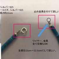 アンクレット修理(シルバー、ターコイズ、2本)