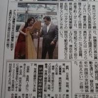 愛知県知事へパラグアイ訪問報告へ