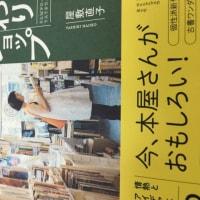 宣伝、議会準備、九条の会。屋敷直子さんが新刊