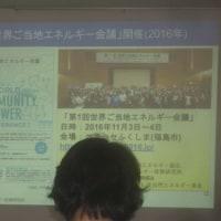 環境市民フォーラム 地域交流会 in富山