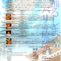 踊る島バリと琉球←パレット市民劇場3月18日
