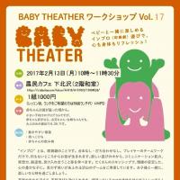 2017年2月13日(月)開催予定・親子で楽しめるBABY THEATERワークショップ参加募集のお知らせ