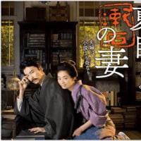 真剣勝負を観るような。『夏目漱石の妻』