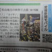 10月18日付 愛媛新聞に掲載されました