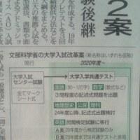 大学入学共通テスト(仮称)