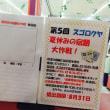 スゴロクヤ夏休みの宿題大作戦!