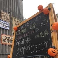 鳥取県地震の金曜日、福井大野市コシヒカリ