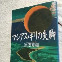 つながり読書91 「マシアス・ギリの失脚」 池澤夏樹