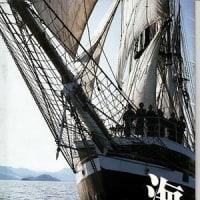 貞永方久監督「海嶺」(日本、1983年、96分)