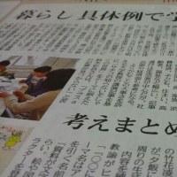 今日の中日新聞に津高の記事