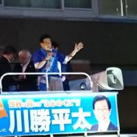 県知事選挙 川勝氏の終盤戦のパワー!「地方の地方による地方のための首都圏・東海連合をめざす!」
