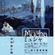 「ミュシャ展(超大作 スラヴ叙事詩 全20作)」 国立新美術館を観た印象