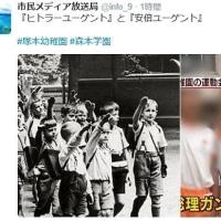 『ヒトラー・ユーゲント』と『安倍・ユーゲント』/塚本幼稚園・森友学園