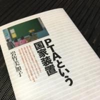 【速報】岩竹美加子さんの『PTAという国家装置』が出た!
