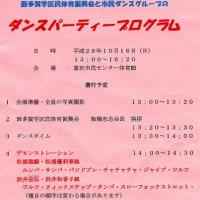 門下生による手作りの華麗なダンスパーティー~佐藤藤男先生20周年~