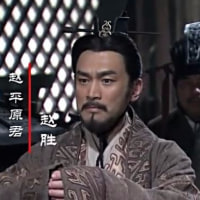 『大秦帝国之崛起』その4