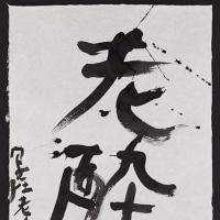東京・伊勢丹新宿店 本館 5階アートギャラリーで 荒木経惟の個展『写狂老人A』アラーキー @ISETAN 後期高齢書が開催中