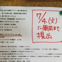 ジム締め切り07/04㈫…関東選手権