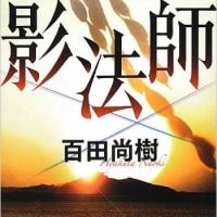 【読書感想文】影法師