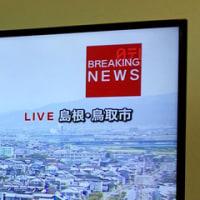 鳥取県 (とっとりけん:Tottori PREF.:استان توتوری)