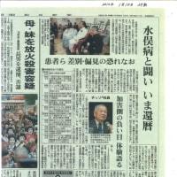 熊本震災のさなかに水俣の60年を思う