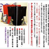 岡山の「十周年記念認定式」に展示される「三枚襲」について