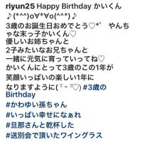 Happy Birthday かいくん