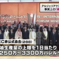OPEC AGREES ON OIL OUTPUT CUT OPEC事実上の減産で合意