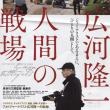 ドキュメンタリー映画『広河隆一 人間の戦場』