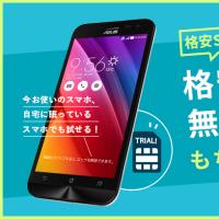 U-mobile、ただいま5GB2カ月無料キャンペーン実施中!1/31まで