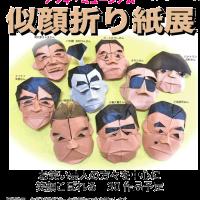 アツギ・ミュージアム似顔折り紙展のお知らせ