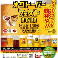 ☆オサカ オクトーバーフェスト2012☆