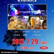 7月29日三島の「大社の杜みしま」でライブです!