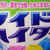 【バスタオル】【臭い】【ワイドハイター】
