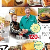 丸正総本店さんのイベント 『東京,神戸フェア』
