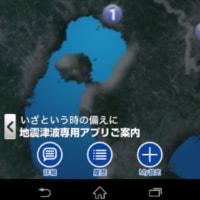 地震?空震??桜島???新燃岳????