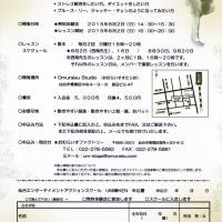 スタジオ公演上演 ☆ アクションスクール始動
