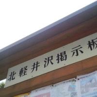 北軽井沢着