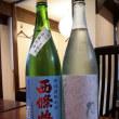 中国・四国・九州地方の日本酒 其の66