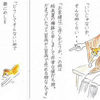 日記(4.22)家庭菜園・コラム「鑑定眼」