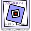 8月5日(土)は「夏の怪談ナイト」